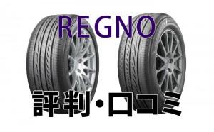 REGNO(レグノ)とはどんなタイヤ?評判や口コミも参考に
