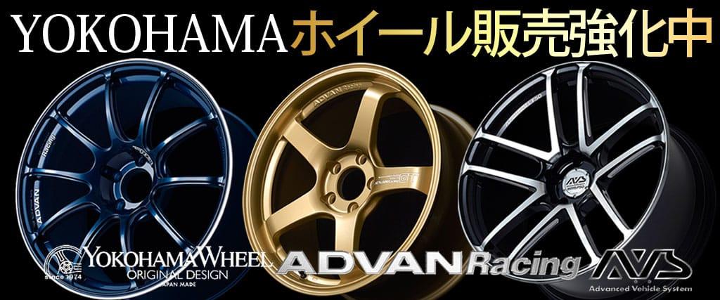 YOKOHAMAホイール販売強化中!![ADVAN Racing・AVS]