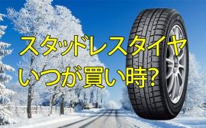 [交換時期]スタッドレスタイヤはいつ履き替えれば良い?調べてみました[購入時期]