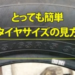 簡単!タイヤサイズの見方・読み方[乗用車・トラック]
