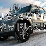 [SUV・4WD]スタッドレスタイヤ比較[2017年-2018年]
