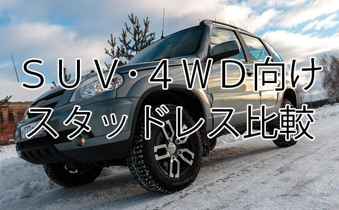 SUV・四駆スタッドレスタイヤ性能比較