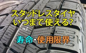 [寿命]スタッドレスタイヤの交換時期[摩耗・性能の持ち]