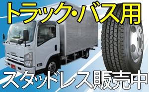 トラック・バス用スタッドレス販売強化中!!