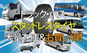 トラック・バス用スタッドレスタイヤ大量在庫&お買い得!!