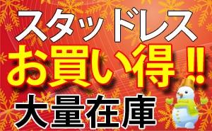 スタッドレスタイヤお買い得!!