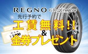 [先行予約&商品券プレゼント]REGNO GR-Leggera(レグノ ジーアール・レジェーラ)[軽自動車用プレミアムタイヤ]