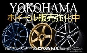 YOKOHAMA、Advan Racingホイールが安い