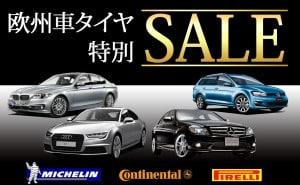 [ベンツ・BMW・Audi・VWなど]欧州車向けタイヤ特別セール[ミシュラン・コンチネンタル・ピレリ]