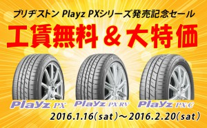 [ブリヂストン]Playzシリーズ発売記念セール[疲れにくい低燃費タイヤ]
