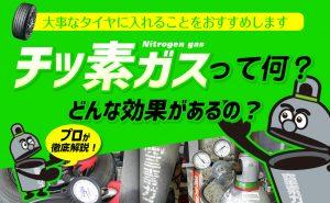 [効果]タイヤに入れる窒素(チッソ)ガスとは何?[メリット]