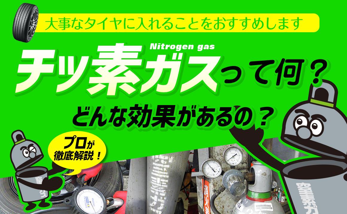 窒素ガスとは 効果 メリット