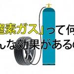 [効果あり]窒素(チッソ)ガスとは何?入れることをおすすめします[タイヤ]