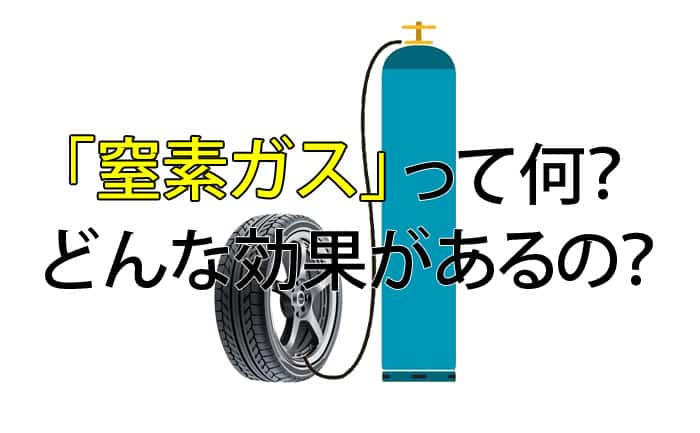 窒素ガス 効果 タイヤ