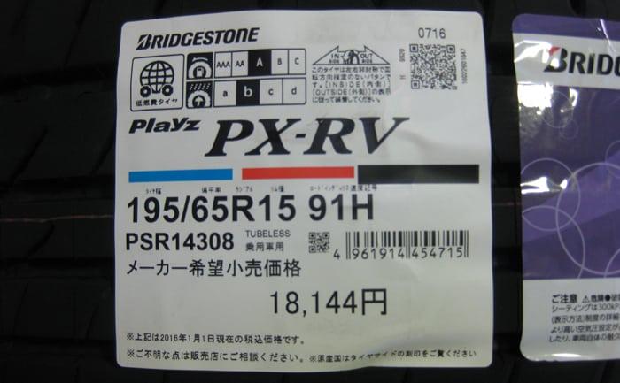 195/65R15 PX-RV
