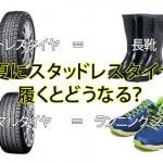 [履き替え]スタッドレスタイヤを春や夏も履いたままだとどうなるの?[デメリット]