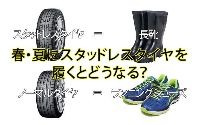 春や夏にスタッドレスタイヤを履くとどうなるか