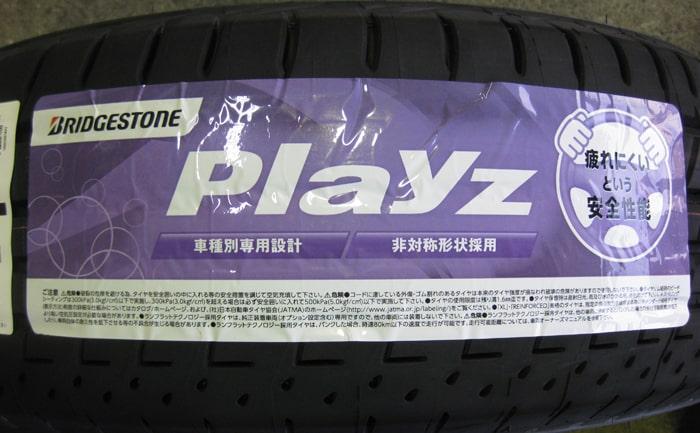 PLAYZ PX-RV ラベル