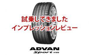 [試乗しました]ヨコハマタイヤのADVAN SPORT V105レビュー[比較]