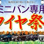 埼玉県川越市のミニバンタイヤが激安い