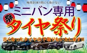 [大セール!!]ミニバン専用タイヤ祭り!!古いタイヤの下取りもします[選んでお得]
