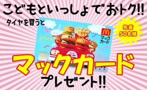 [こどもと一緒で]マックカードプレゼントキャンペーン!![家族で楽しい]