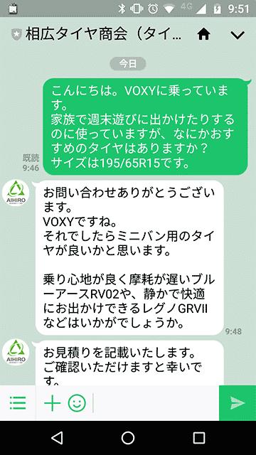 LINEお問い合わせイメージ1