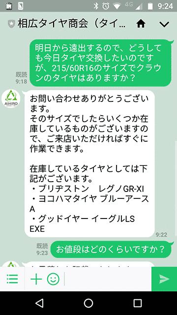 LINEお問い合わせイメージ2