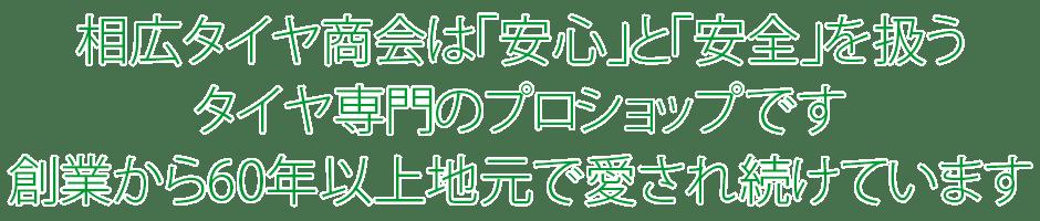 埼玉県川越市のタイヤ交換専門店持ち込み歓迎