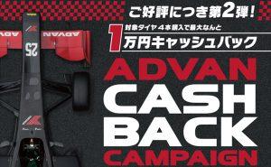 [大好評]ADVANキャッシュバックキャンペーン実施!!