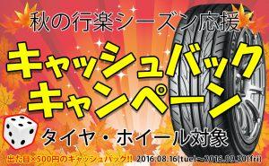 [キャッシュバック]秋の行楽シーズン応援キャンペーン[サイコロで決まる!!]