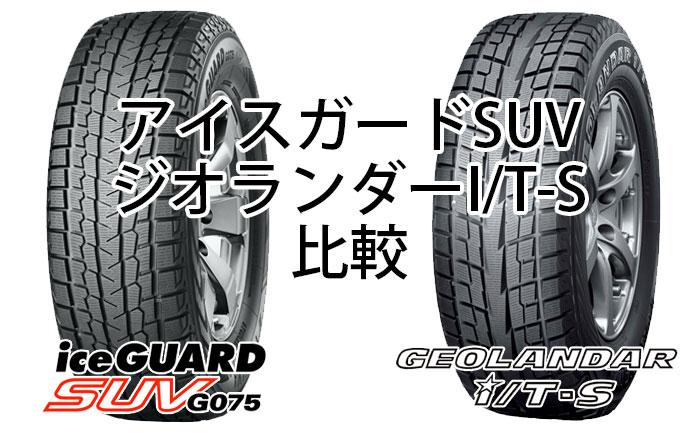 アイスガードSUVとジオランダーIT-SのSUV向けスタッドレスタイヤ比較