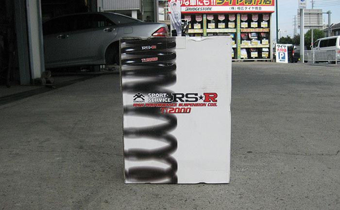 RS-R Ti2000 ハーフダウン