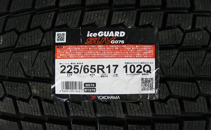 iceguard-suv-g075