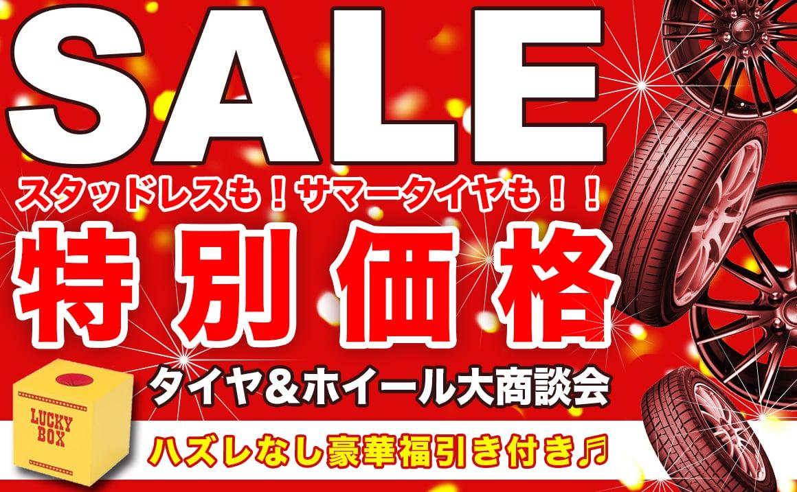スタッドレスタイヤが安い埼玉県川越市の専門店