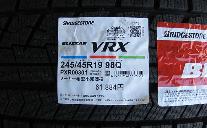 ブリザックVRX-マセラティ-245/45R19