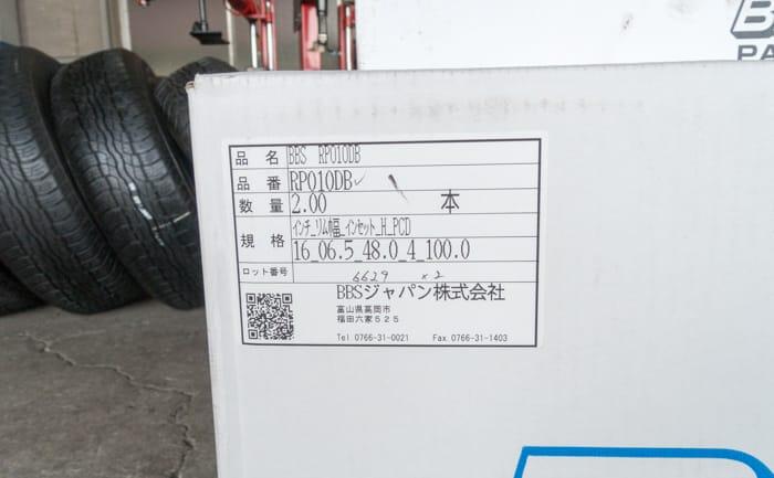 S660 リア アルミホイール サイズ 16インチ