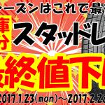 スタッドレス最終在庫処分セール埼玉県