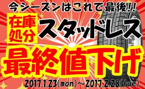 スタッドレスタイヤ在庫処分セール!今シーズン最後の大特価!!