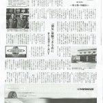 相広タイヤ商会 評判 クチコミ