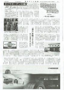 [新聞掲載]相広タイヤ商会が週刊タイヤ新報に掲載されました