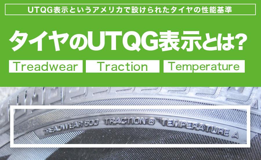 タイヤ UTQG表示 川越 タイヤ交換