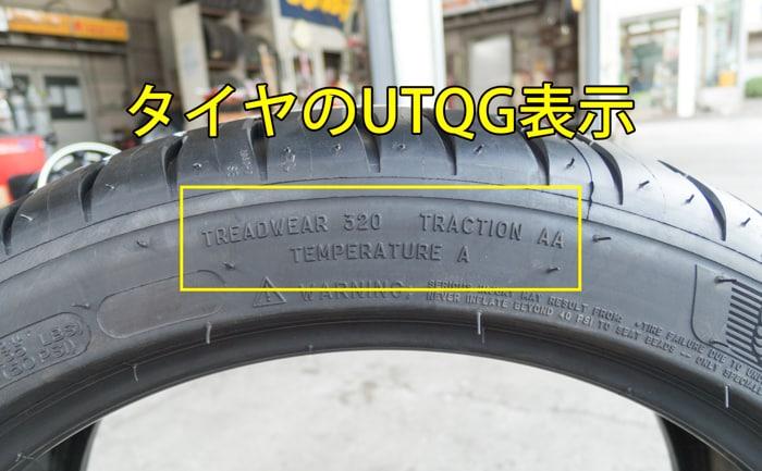 タイヤ UTQG表示