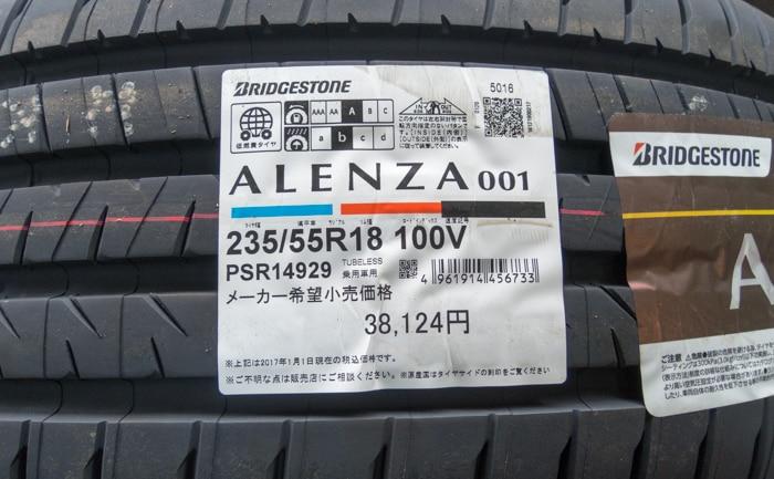 アレンザ001 235/55R18