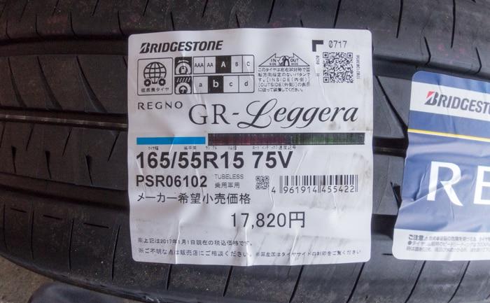 レグノ GR-Leggera 165/55R15