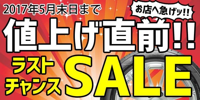 タイヤ 安い セール 埼玉県