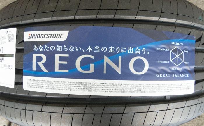 レグノ GR-XI REGNO タイヤ交換