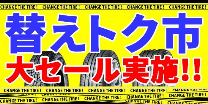 タイヤ 激安い 店