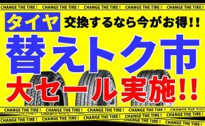 [夏の!!替えトク市]タイヤが最大30%OFF!!&賞品プレゼント[大セールイベント]