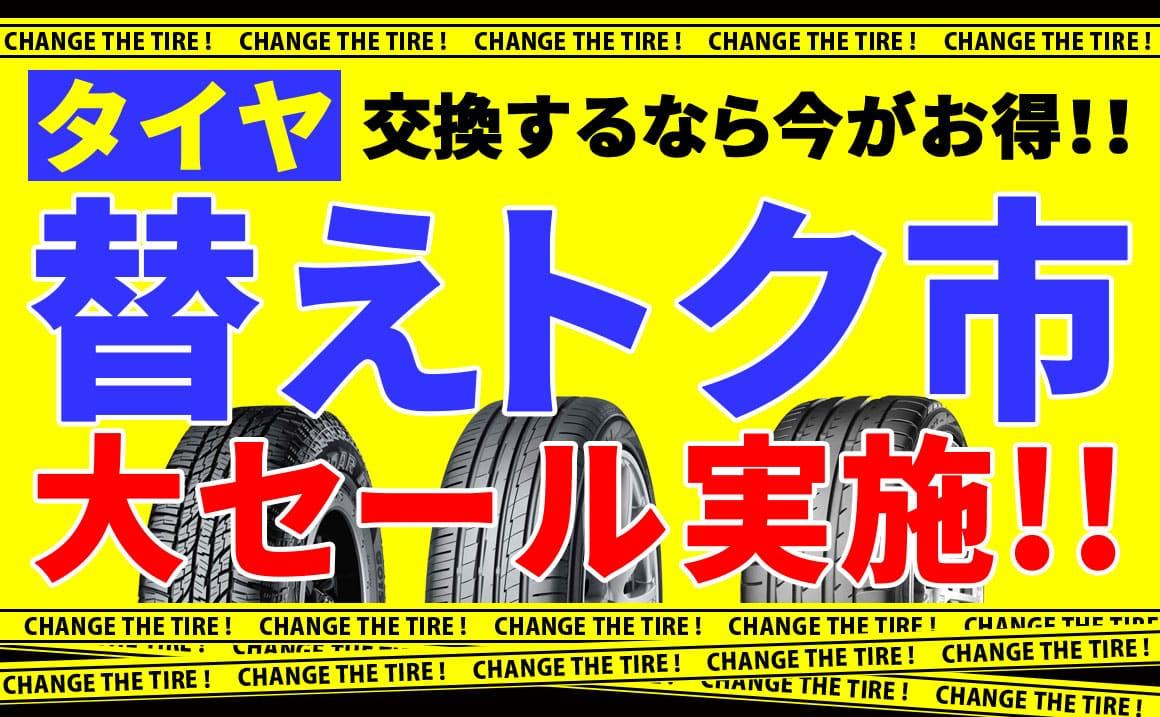 タイヤ 安い 埼玉県川越市